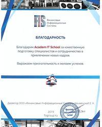 Благодарность ФИС за подготовку высококвалифицированных специалистов