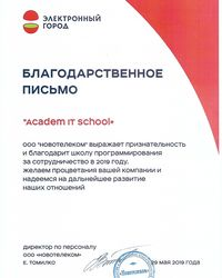 Благодарность от компании Электронный город за подготовку высококвалифицированных специалистов