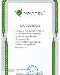 Благодарность Navitel за подготовку тестировщиков