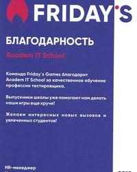 Благодарность Friday's Games за подготовку тестировщиков